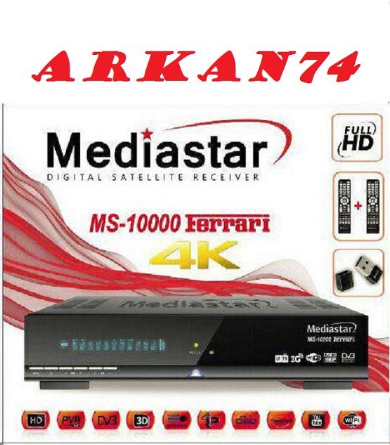 حصریا فلاشه الجهاز flash media star 10000 hd FERRARI 4k - منتديات